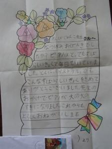 生徒さんからのサプライズお手紙