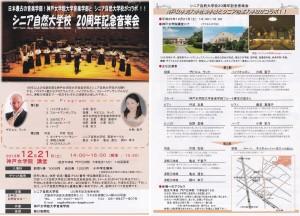 シニア自然大学校20周年記念コンサートに出演します