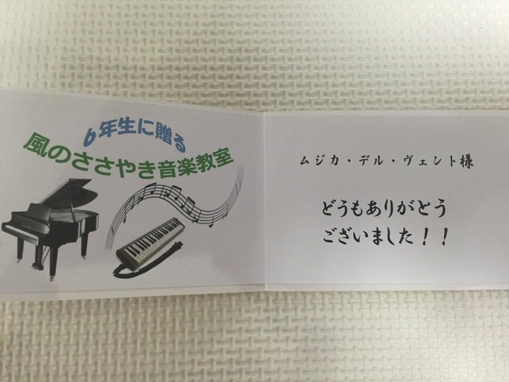 夙川小学校での演奏♪