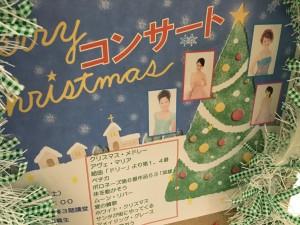 クリスマスコンサート♪