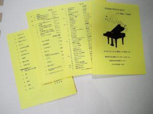 ピアノ発表会のリハーサル終了!